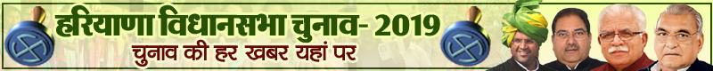 haryana-vidhan-sabha-2019