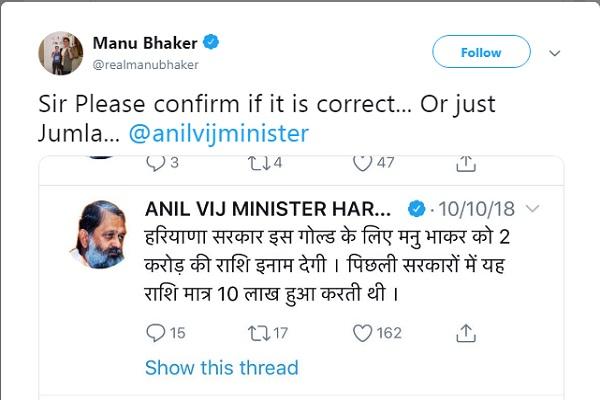PunjabKesari, jumla, manu bhaker, anil vij
