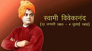 PunjabKesari Swami Vivekananda Jayanti