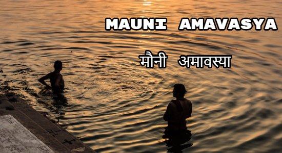 PunjabKesari Mauni Amavasya