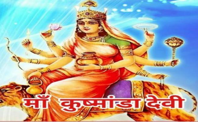 PunjabKesari Worship of Maa Kushmanda
