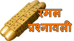 PunjabKesari Ramal Jyotish
