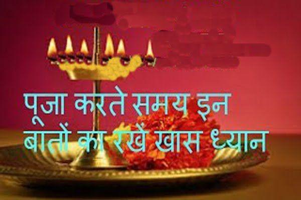 PunjabKesari Before sitting in worship take precautions