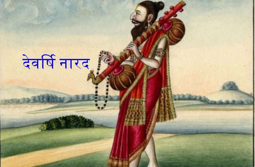 PunjabKesari Narada Jayanti Narada kund
