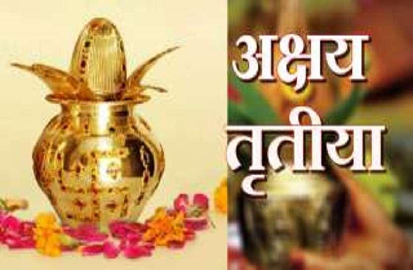 PunjabKesari Akshaya Tritiya