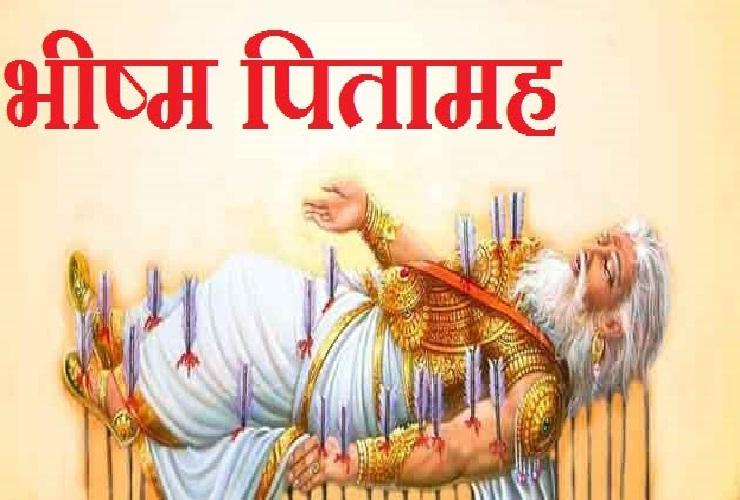 PunjabKesari Bhishma Ashtami