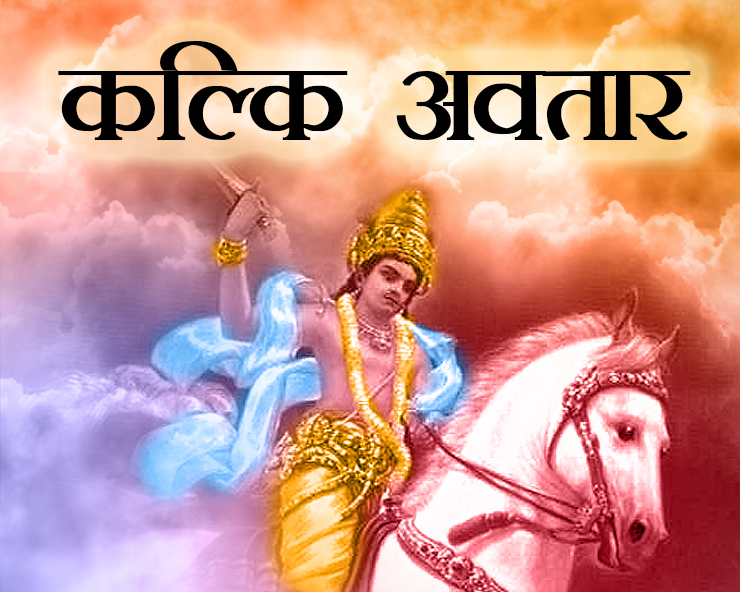 PunjabKesari Kalki jayanti