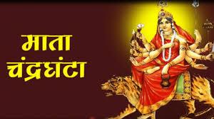 PunjabKesari Gupta Navratri maa chandraghanta