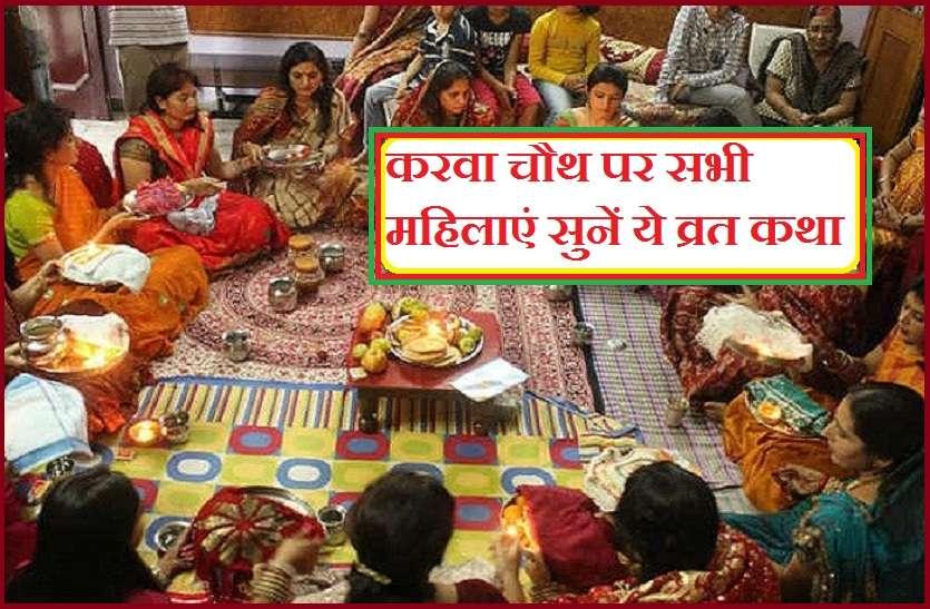 PunjabKesari Karwa chauth vrat Katha