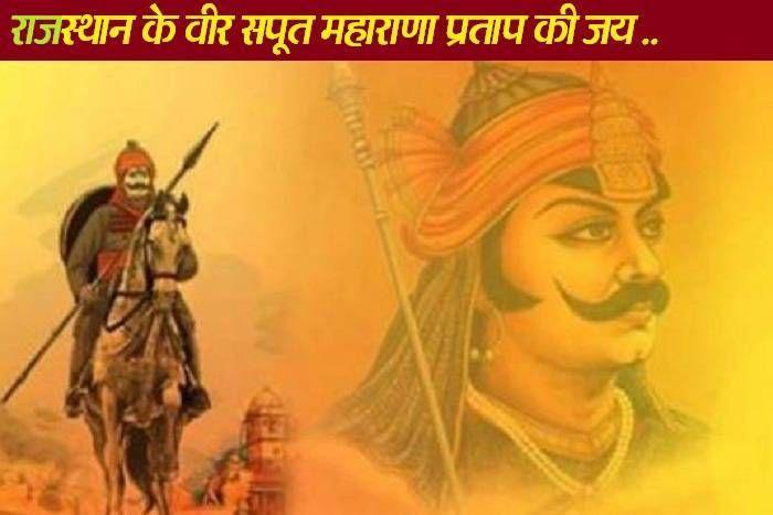 PunjabKesari Maharana Pratap Jayanti