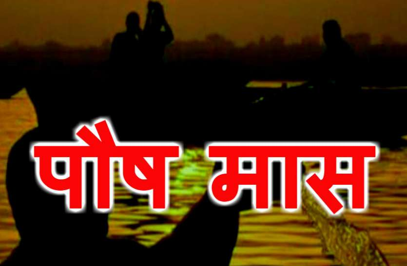 PunjabKesari Paush Month 2019 and 2020