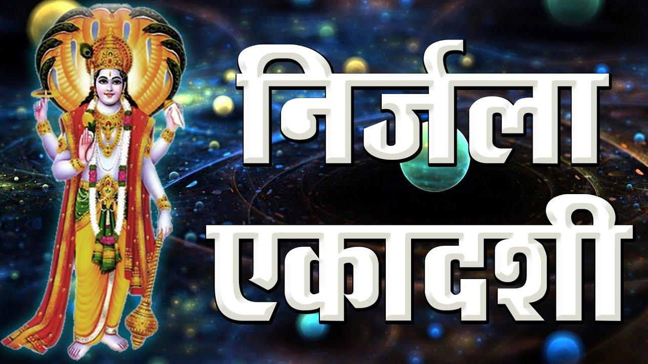 PunjabKesari Nirjala ekadashi vrat katha