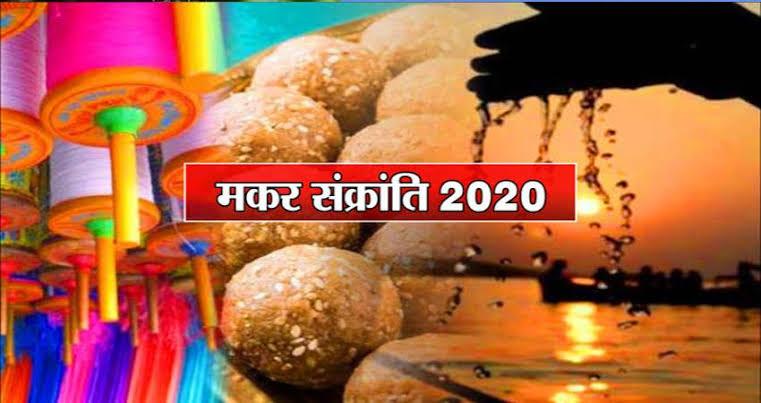 PunjabKesari Makar Sankranti 2020