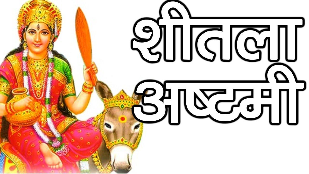 Shitala Ashtami Festival of Uttar Pradesh