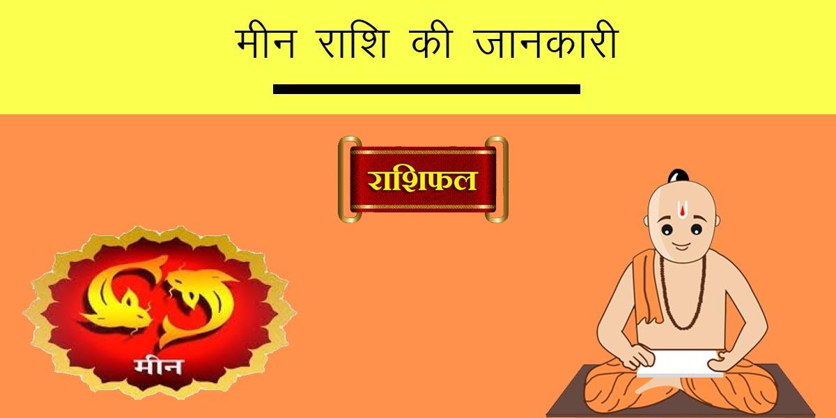 PunjabKesari meen
