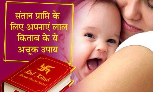 PunjabKesari Totka To Get child