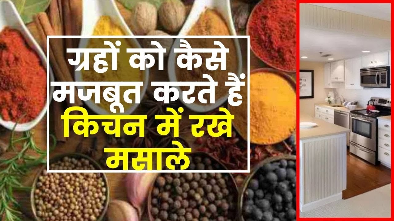 PunjabKesari Spices that can be used to strengthen weak planets