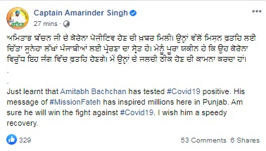 PunjabKesari, Captain wished Amitabh Bachchan to recover soon