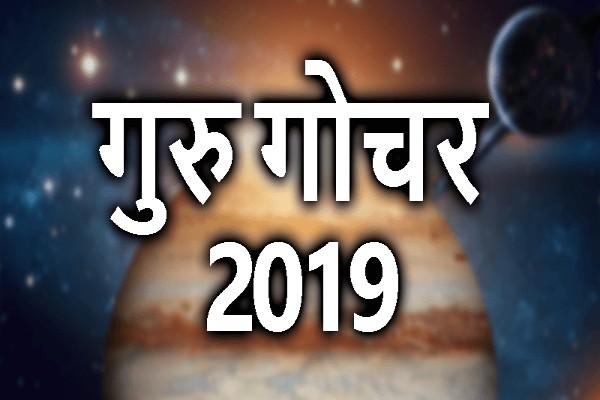 PunjabKesari Jupiter Transit 2019