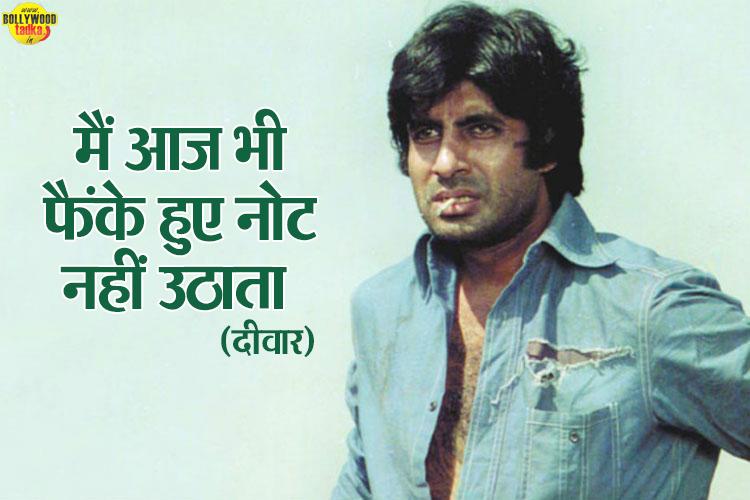 Bollywood Tadka,amitabh bachchan image, amitabh bachchan photo, amitabh bachchan picture