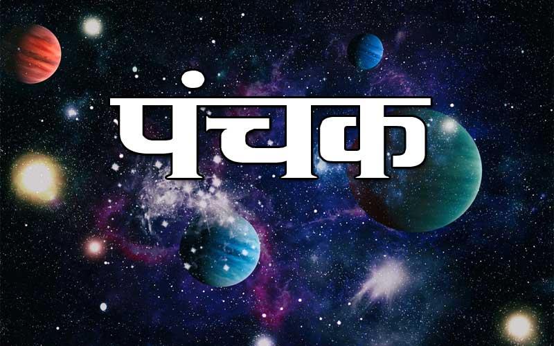 PunjabKesari, Panchank, पंचक
