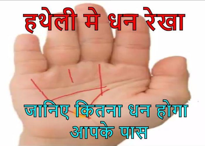 PunjabKesari palmistry
