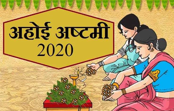 PunjabKesari, Ahoi Ashtami, Ahoi Ashtami 2020, ahoi ashtami vrat 2020 date, ahoi ashtami vrat katha, ahoi ashtami vrat, Ahoi Ashtami Muhurat, Ahoi Ashatmi Pujan Vidhi, Ahoi Mata, Ahoi Mata Aarti, Ahoi Mata Aarti In Hindi, Mantra Bhajan Aarti