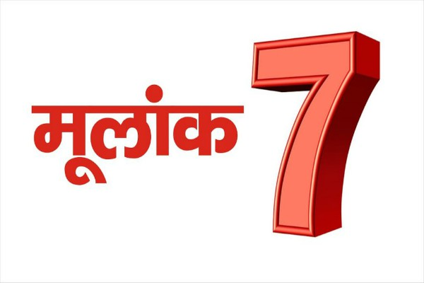 PunjabKesari numerology for radix 7 in 2019
