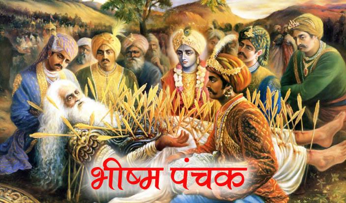 PunjabKesari, Bhishma Panchank, भीष्म पंचक