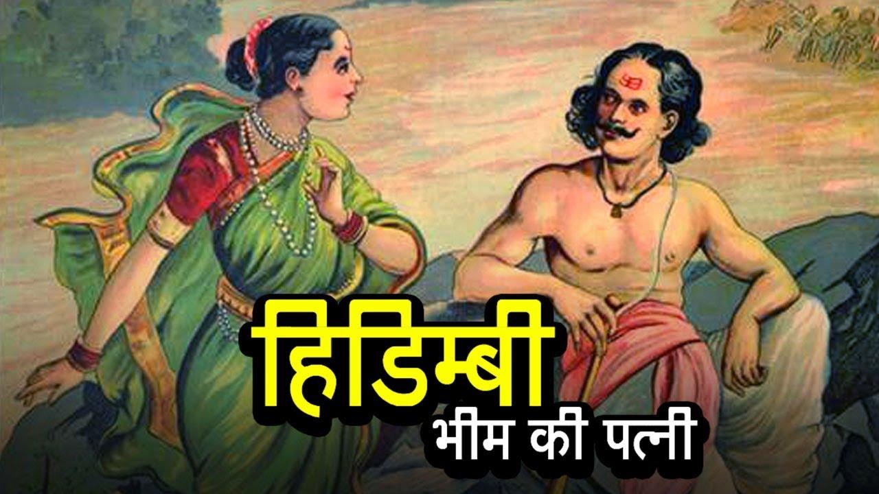 PunjabKesari Connection of Mahabharata Hidimba and Nagaland