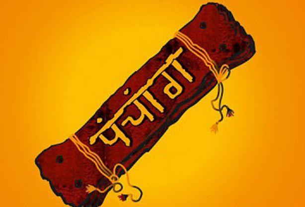 PunjabKesari, पंचांग, Panchang