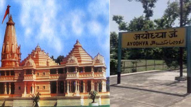 PunjabKesari Ram mandir