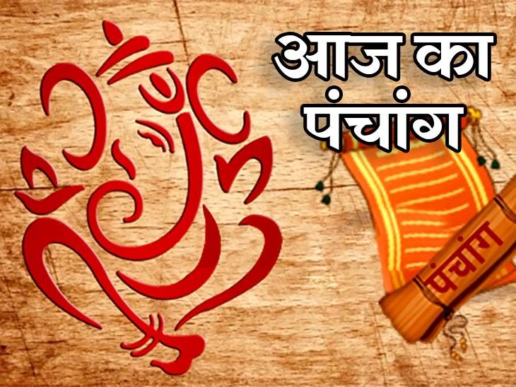 PunjabKesari, आज का पंचांग, Aaj Ka Panchang, पंचांग