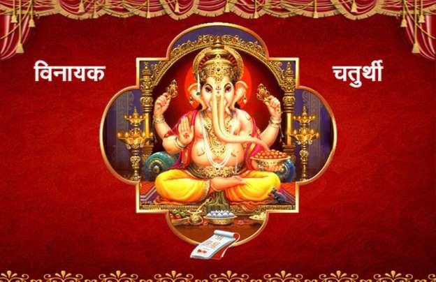PunjabKesari,Vinayak Chaturthi, Ganpati, Ganesh ji