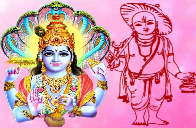 PunjabKesari, Punjab Kesari, Vaman jayanti, Lord Vaman, वामन जयंती, वामन अवतार, भगवान विष्णु, अवतार, मंत्र, वामन द्वादशी