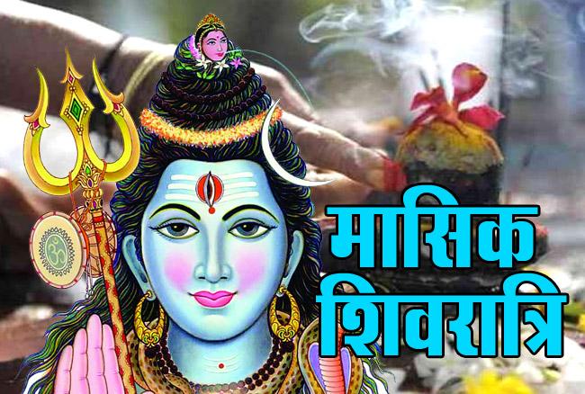 PunjabKesari, Masik Shiivratri, मासिक शिवरात्रि