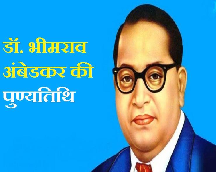 PunjabKesari, डा. अम्बेदकर जी की पुण्यतिथि, डा. अम्बेदकर, Dr. Ambedkar
