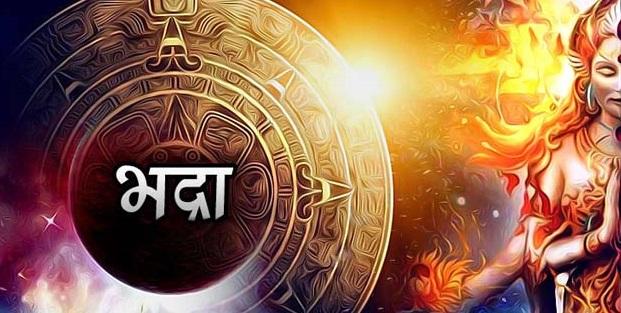 PunjabKesari, bhadra, kundli tv