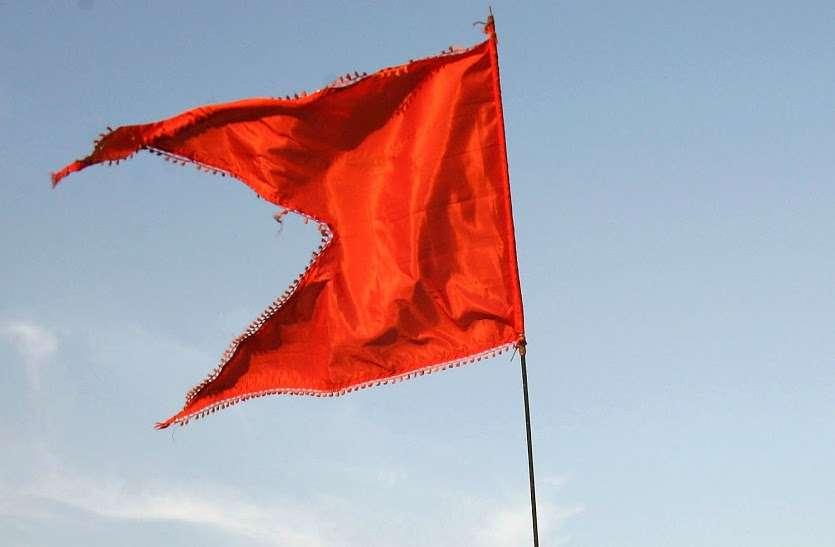 PunjabKesari hanuman ji flag