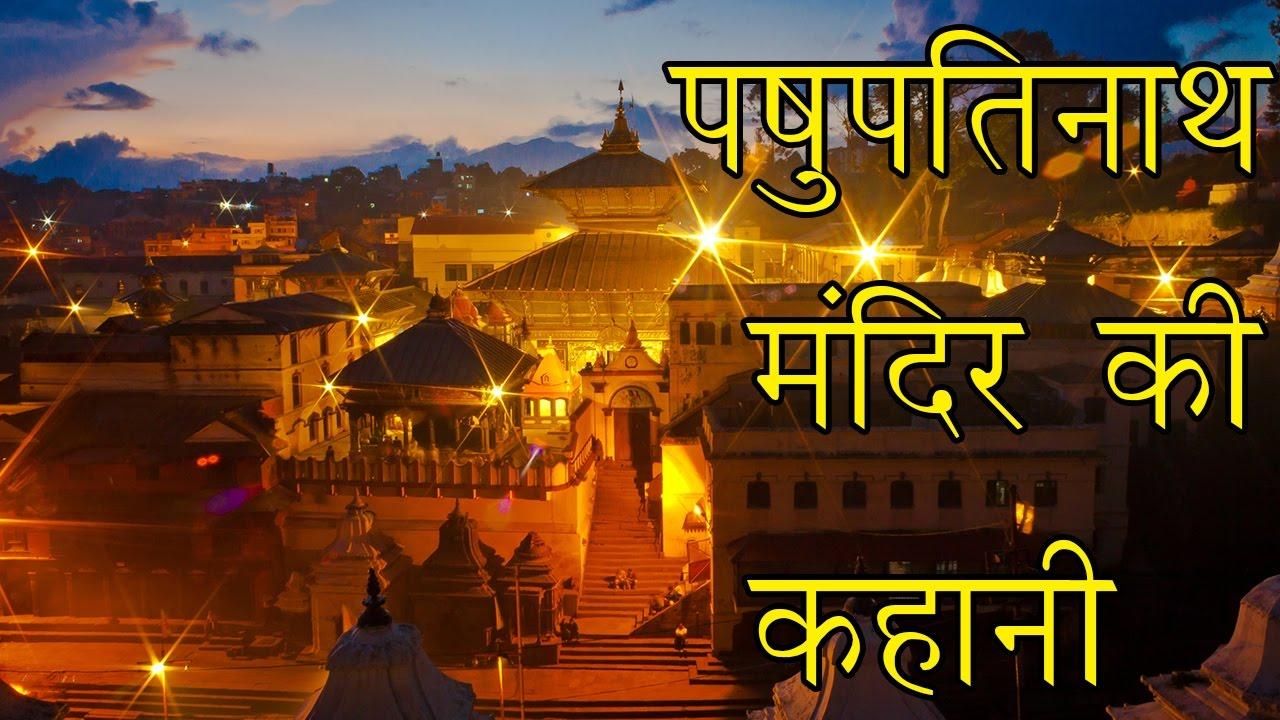 PunjabKesari Pashupatinath mandir nepal