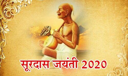 PunjabKesari  Surdas Jayanti 2020