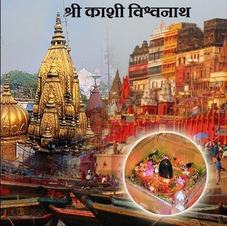 PunjabKesari, kundli tv, Kashi Vishwanath