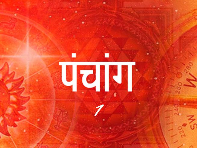 PunjabKesari, kundli tv, panchang image