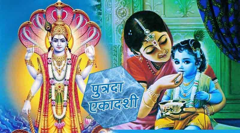 PunjabKesari Putrada Ekadashi Vrat Katha