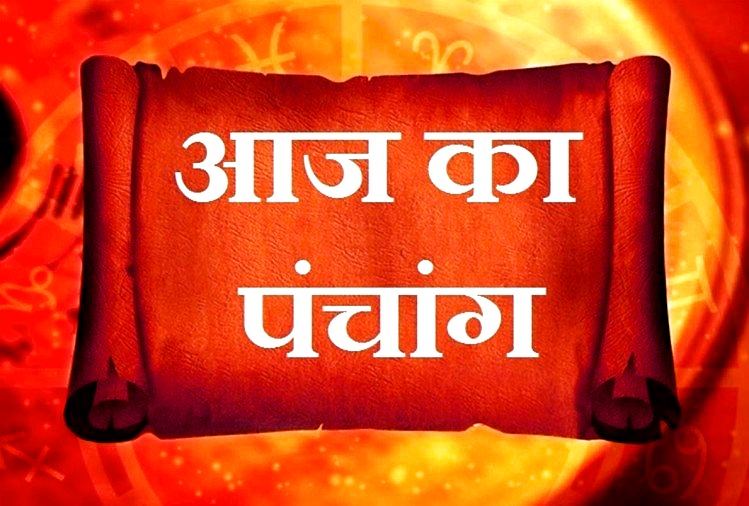 PunjabKesari, Panchang 2020, Calendar, Almanac, Sunrise, Sunset, rahukal, panchang in hindi, Aaj Ka Hindi Panchang, Aaj Ka Shubh Muhurat, Aaj Ki Tithi