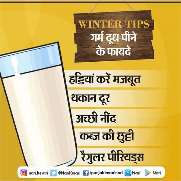 थकान और अच्छी नींद के लिए पीएं गर्म दूध, मिलेंगे कई और फायदे