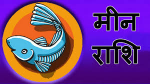 PunjabKesari, kundli tv, pisces image