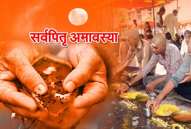 PunjabKesari, Sarvpitru Amavasya, Sarvpitri Amavasya, Amavasya, अमावस्या