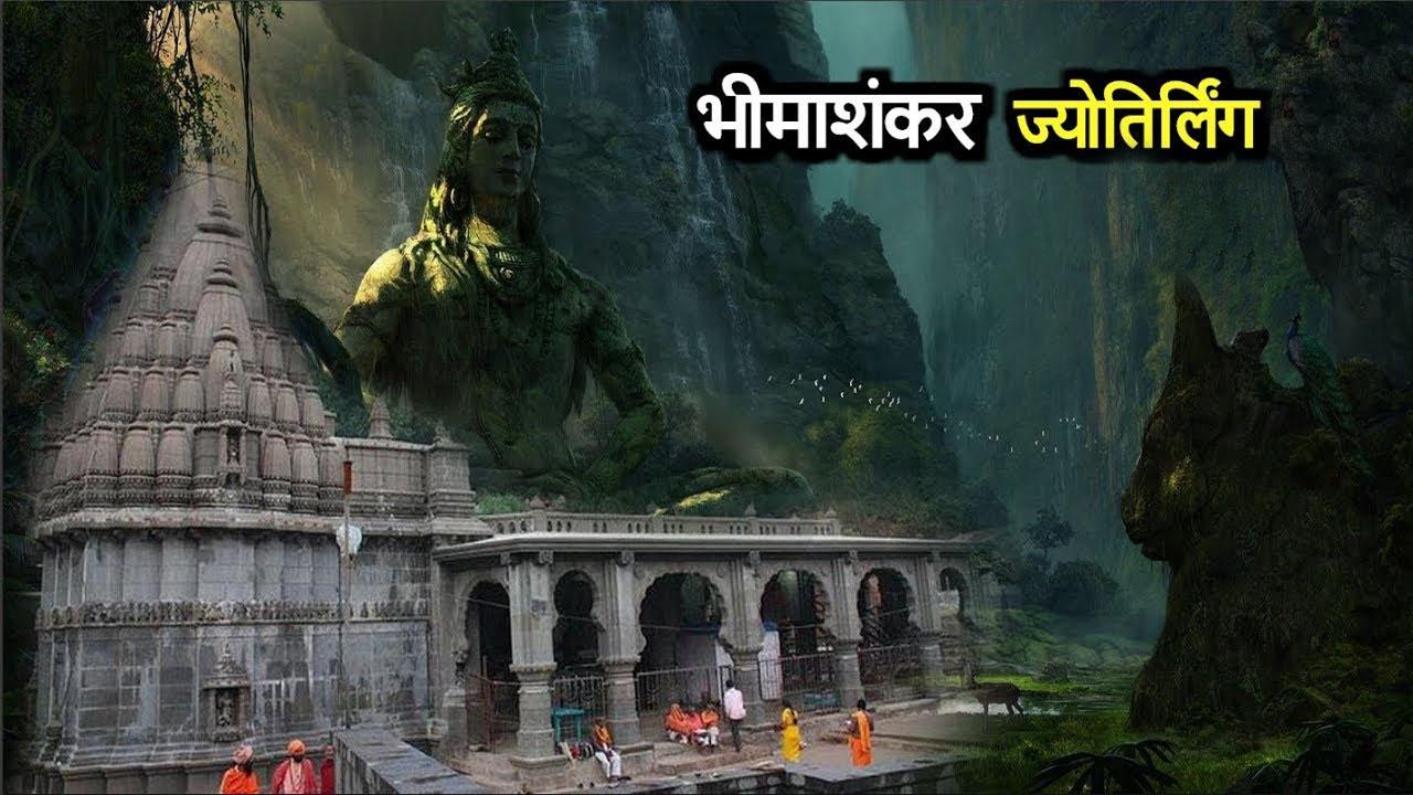 PunjabKesari, kundli tv, भीमाशंकर ज्योतिर्लिंग