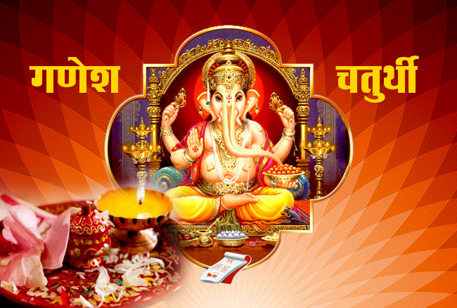 PunjabKesari, Ganesh chaturthi, गणेश चतुर्थी